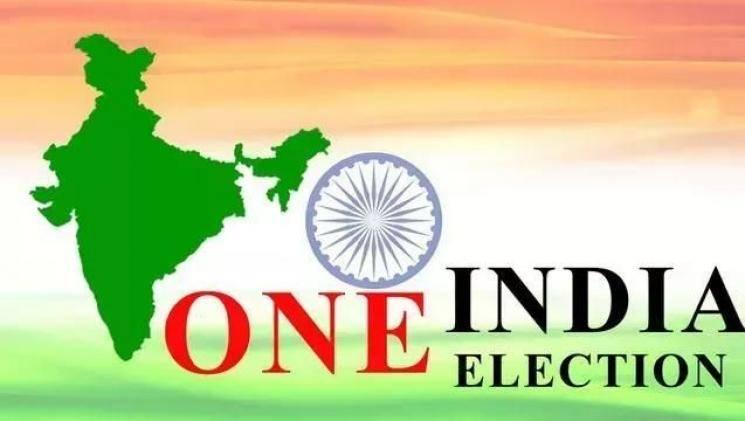 ஒரே நாடு; ஒரே தேர்தல் : தேவையா? சாத்தியமா?