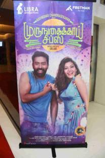 MurungakkaiChips Grand Audio Launch - Tamil Event Photos Images Pictures