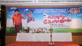 Pachuvum Kovalanum Movie Launch