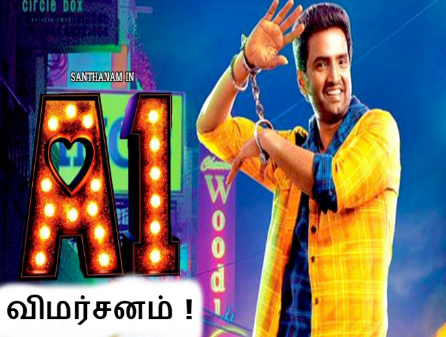 Accused No.1  - Tamil Cinema Review