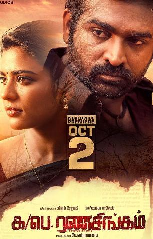 Ka Pae Ranasingam - Movie Reviews