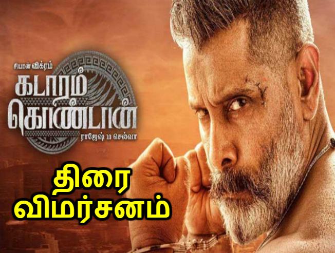 Kadaram Kondan - Tamil Movies Cinema Review
