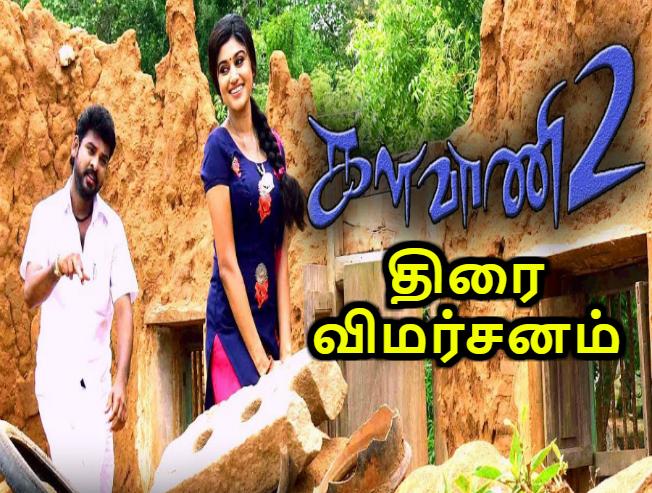 Kalavaani 2 - Tamil Movies Cinema Review