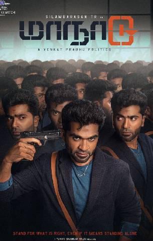 Maanaadu - Tamil Movie Photos Stills Images