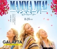 Mamma Mia! Here We Go Again - English Movies Review
