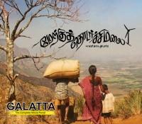 Merku Thodarchi Malai - Tamil Movies Review