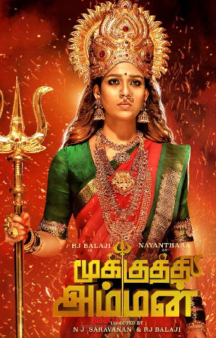 Mookuthi Amman - Movie Reviews