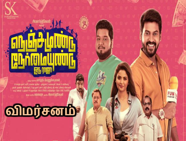 Nenjamundu Nermaiyundu Odu Raja - Tamil Movies Cinema Review