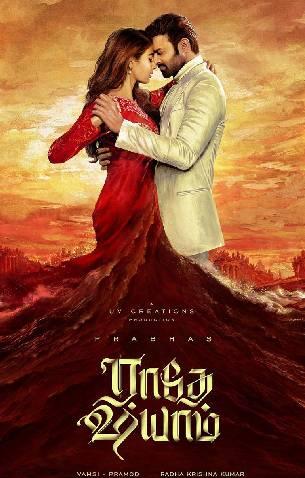 Radhe Shyam - Tamil Movie Photos Stills Images