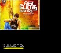 Semma Botha Aagathey - Tamil Movies Review