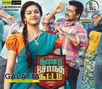 Thaana Serndha Koottam - Tamil Movies Review