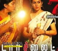 Torchlight - Tamil Movies Review