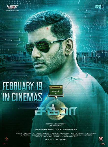 vishal chakra movie to release in theatres on february 19