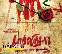 Darling 2 release delayed - Tamil Movie Cinema News
