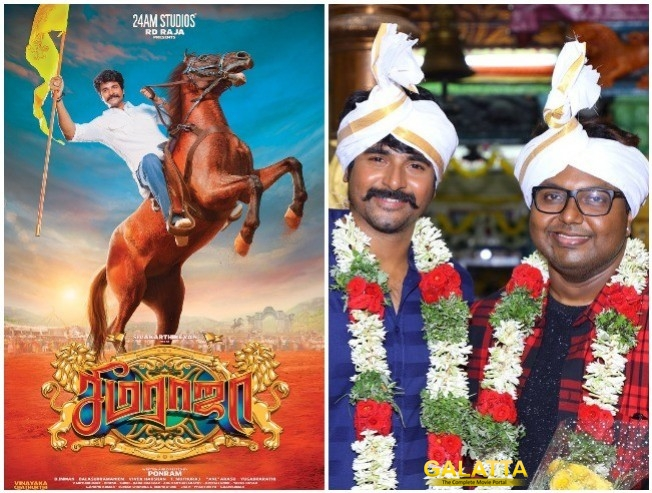Sivakarthikeyan and dimman to repeat success factor for the third time in seema raja - Tamil Movie Cinema News