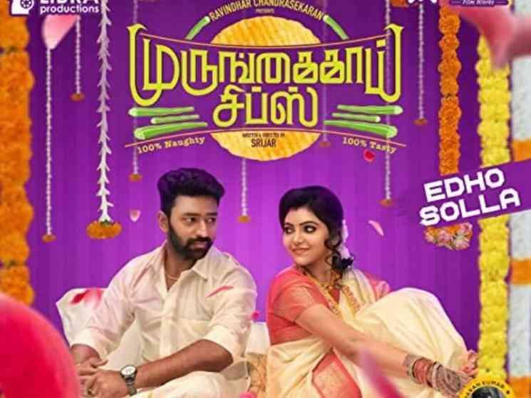 முருங்கைக்காய் சிப்ஸ் படத்தின் பாடல் வீடியோ வெளியானது - Latest Tamil Cinema News