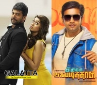 Romeo juliet vs innimey ippadithaan - Tamil Movie Cinema News