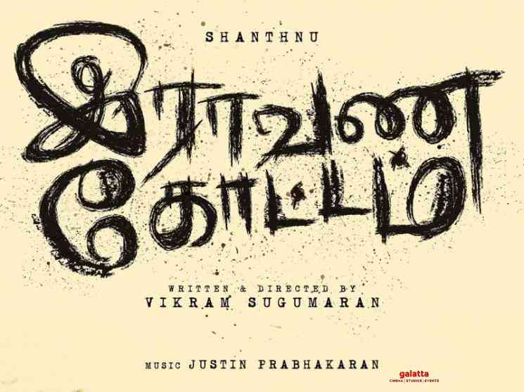 Lokesh Kanagaraj releases Shanthnu Raavana Kottam Title Look - Tamil Movie Cinema News
