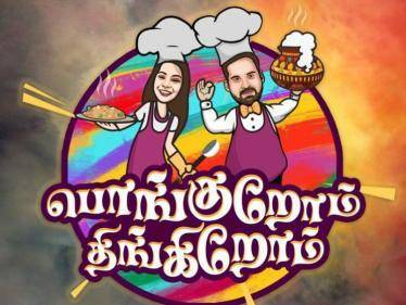 robo shankar launches tamil cooking reality comedy show pongurom thingirom