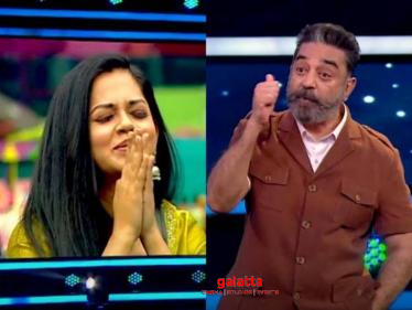 Kamal Haasan raises important question, Anitha gets emotional | Bigg Boss 4 promo - Latest  Movie News