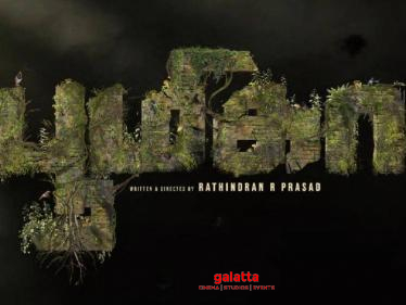 Aishwarya Rajesh - Karthik Subbaraj film's title and motion poster released - check out