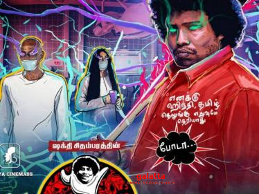 Yogi Babu next film's interesting first look released - check out!