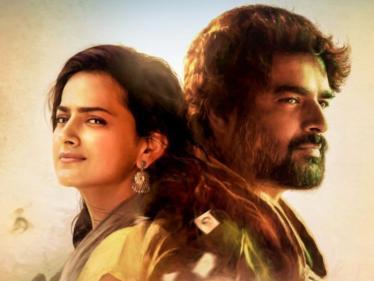 மாதவனின் மாறா திரைப்படத்தின் ஆடியோ அப்டேட் !