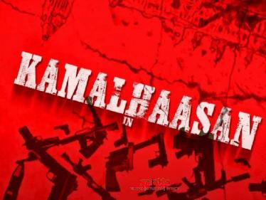 Lokesh Kanagaraj releases new motion poster of Kamal Haasan 232 - Check Out!