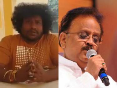 பாடகர் எஸ்.பி.பி மறைவு குறித்து யோகிபாபு வெளியிட்ட இரங்கல் வீடியோ !