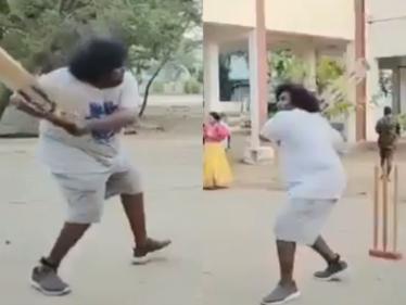 கிரிக்கெட் விளையாடி வீடியோ வெளியிட்ட நடிகர் யோகிபாபு !