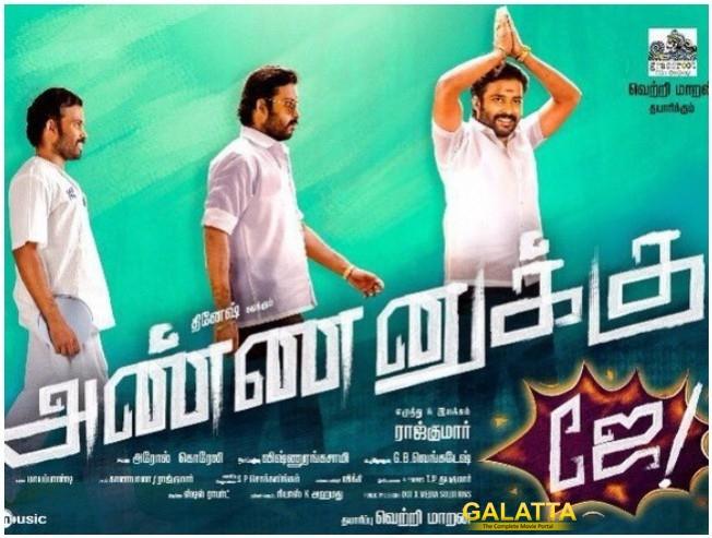 Annanukku jey's recent big achievement - Tamil Movie Cinema News