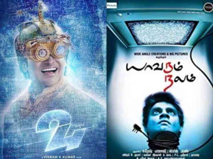 சூர்யாவின் 24 & யாவரும் நலம்(13/B) பட இயக்குனரின் அடுத்த படம்!!! - Tamil Movies News