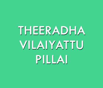 Theeratha Vilaiyattu Pillai