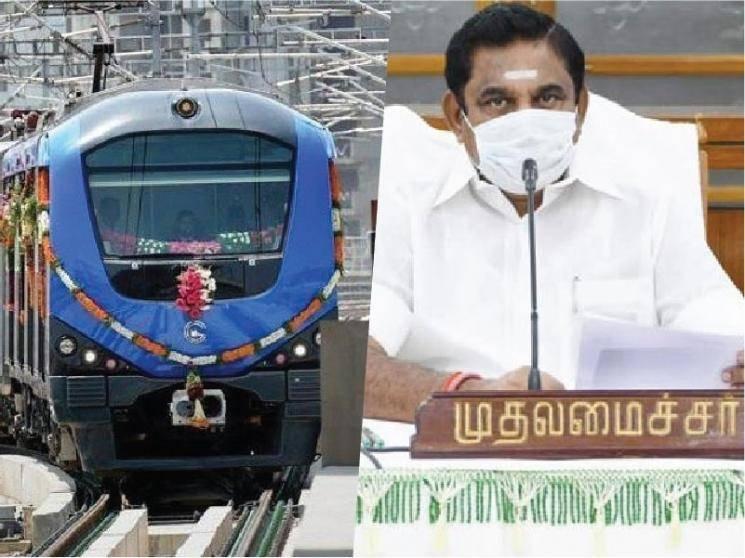 சென்னை : மெட்ரோ நிலையங்களுக்குப் பெயர் மாற்றம்!