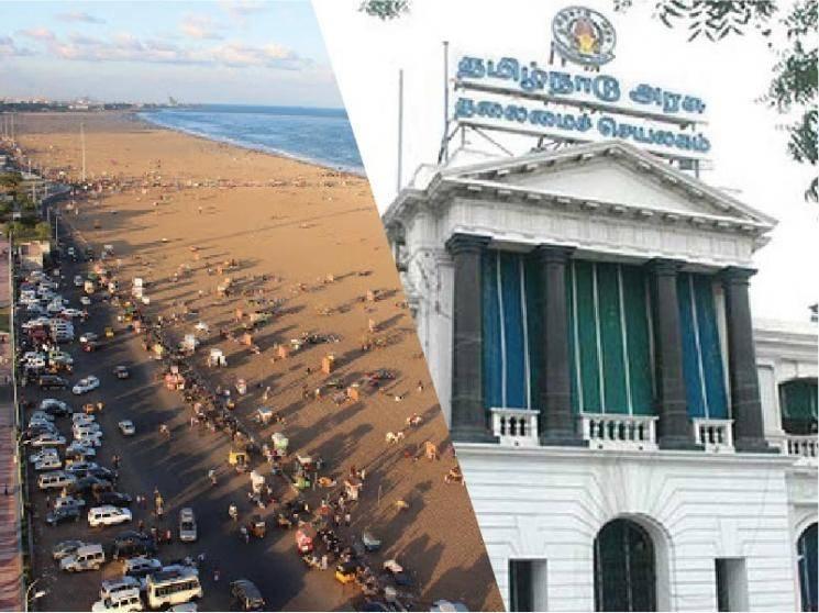 சென்னை மெரினா மீண்டும் எப்போது திறக்கப்படும்?