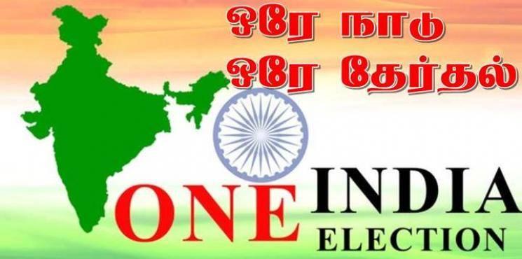 'இந்தியாவுக்கு ஒரே நாடு, ஒரே தேர்தல் முறை வேண்டும்!