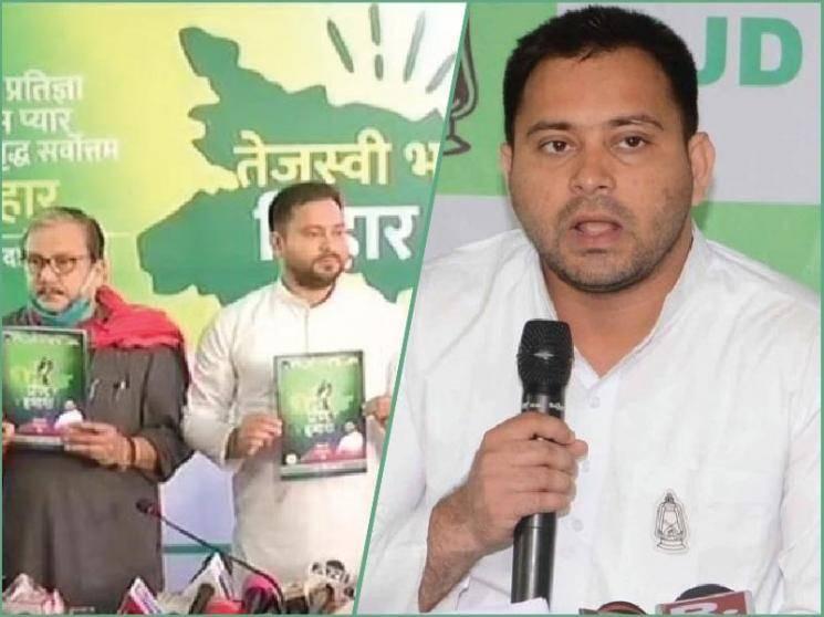 ராஷ்ட்ரிய ஜனதா தள கட்சியின் தேர்தல் அறிக்கை!