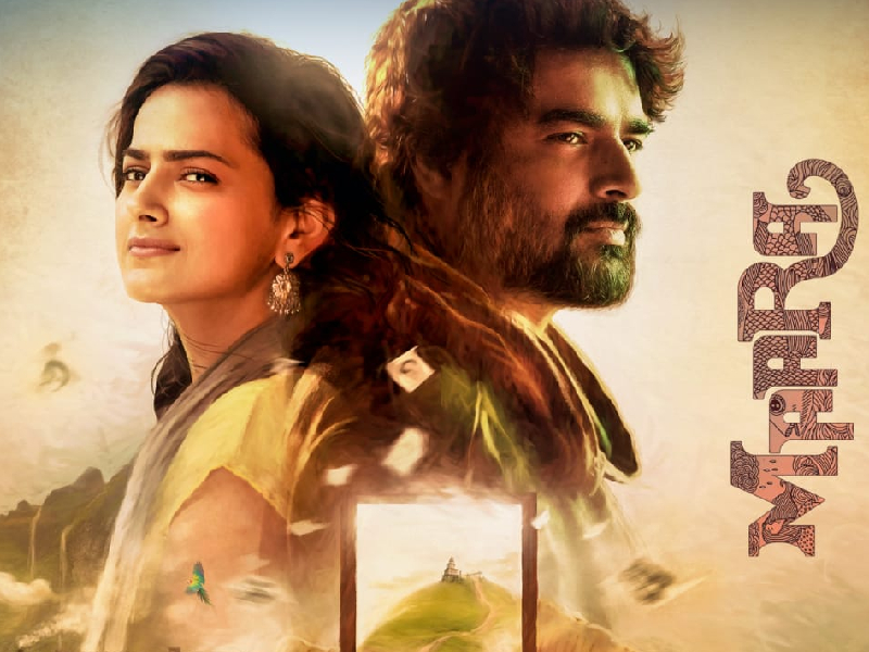 Maara Tamil Movie Review | Madhavan | Shraddha Srinath