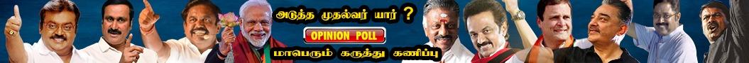 https://www.galatta.com/tn-election-2021-opinion-poll/