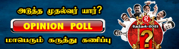 https://www.galatta.com/tn-election-2021-opinion-poll/