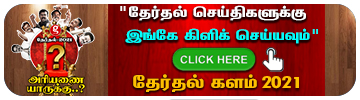 Tamil nadu Election News 2021