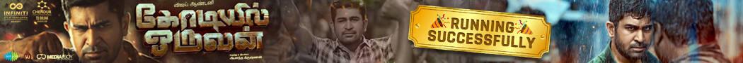 https://www.galatta.com/tamil/movie/review/kodiyil-oruvan/